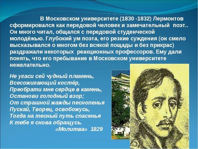 В Московском университете (1830 -1832) Лермонтов сформировался как передовой...