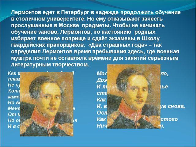 Лермонтов едет в Петербург в надежде продолжить обучение в столичном универси...
