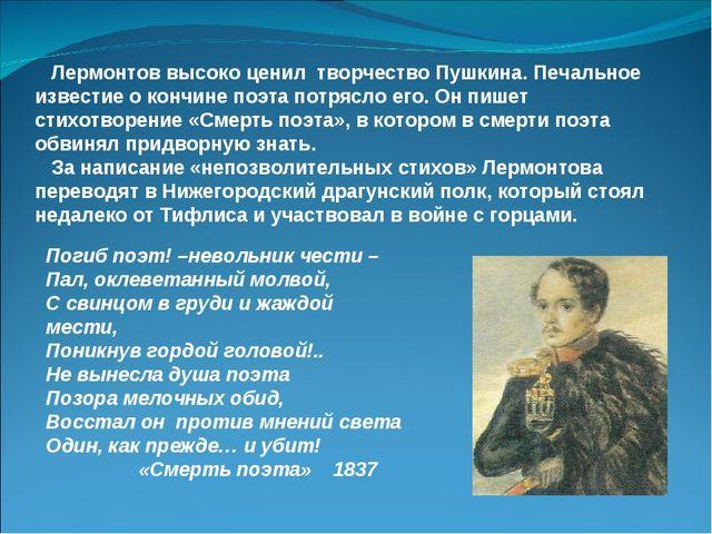 Лермонтов высоко ценил творчество Пушкина. Печальное известие о кончине поэт...