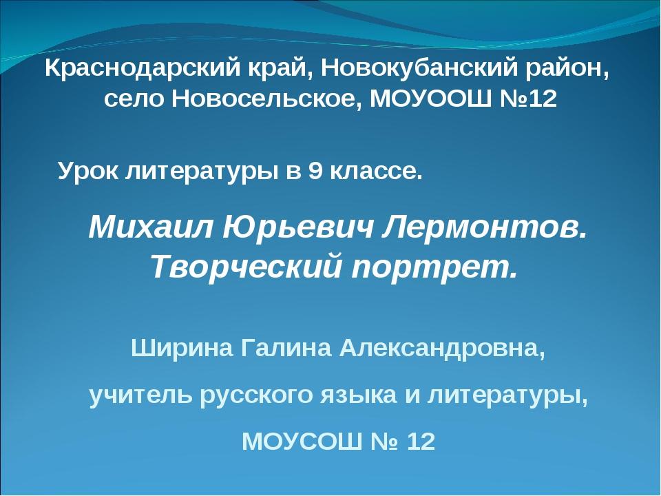 Краснодарский край, Новокубанский район, село Новосельское, МОУООШ №12 Урок л...