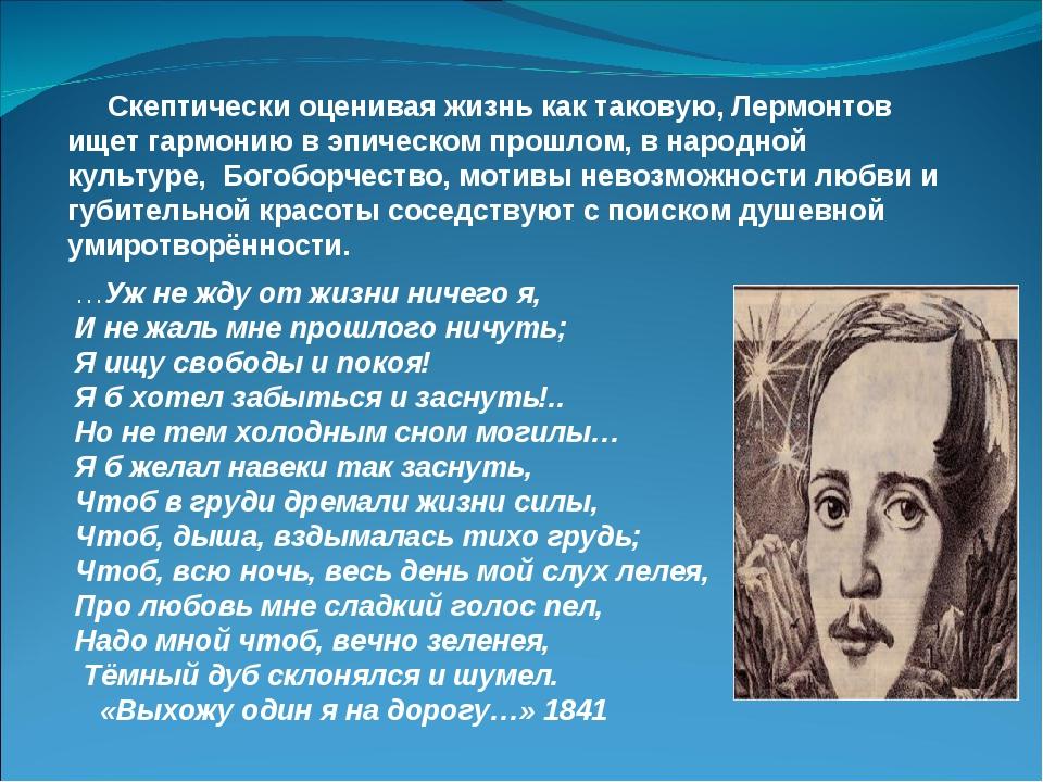 Скептически оценивая жизнь как таковую, Лермонтов ищет гармонию в эпическом...
