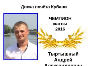 Доска почёта Кубани Тыртышный Андрей Александрович ЧЕМПИОН жатвы 2016