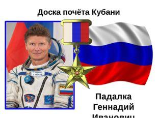 Доска почёта Кубани Падалка Геннадий Иванович