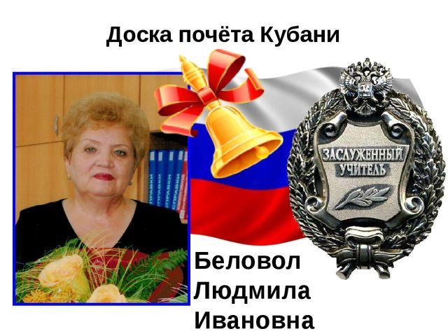 Доска почёта Кубани Беловол Людмила Ивановна