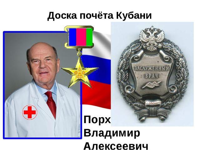 Доска почёта Кубани Порханов Владимир Алексеевич
