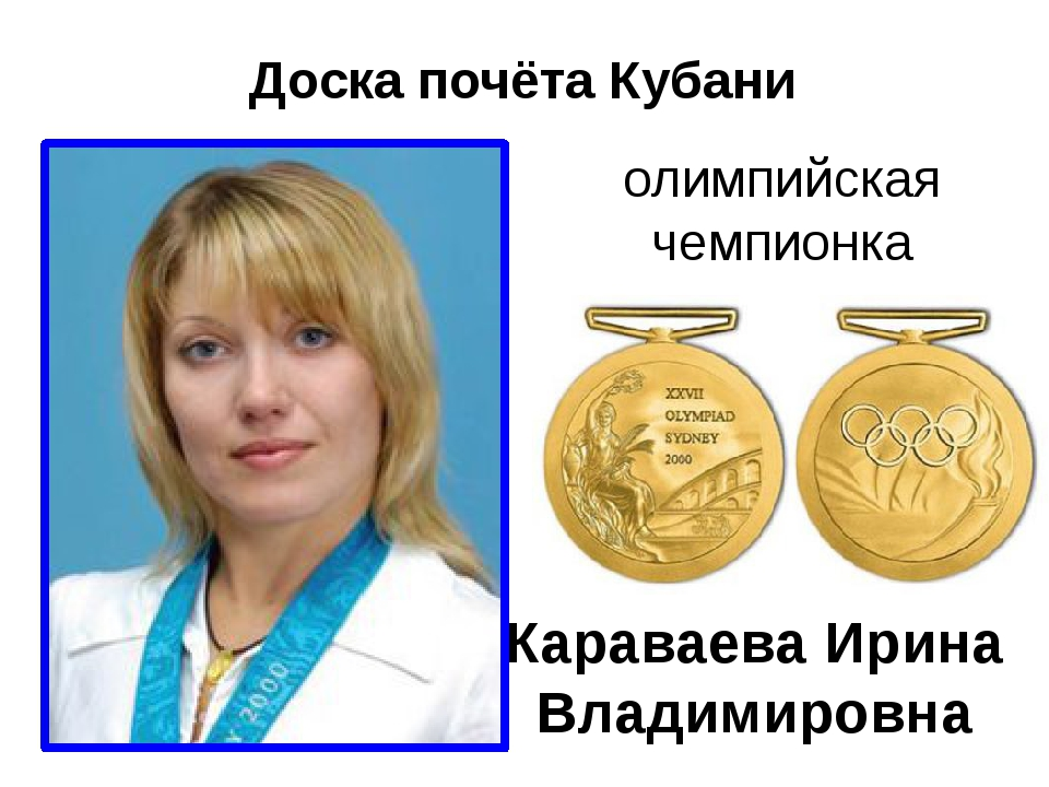 Доска почёта Кубани Караваева Ирина Владимировна олимпийская чемпионка