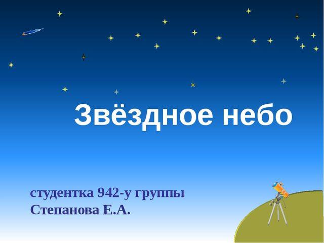 Выполнила: студентка 942-у группы Степанова Е.А. Звёздное небо