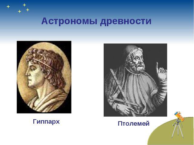Астрономы древности Гиппарх Птолемей