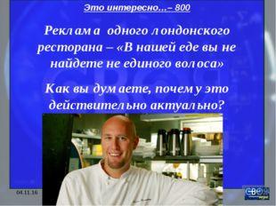"""* """" Это интересно…– 800 Реклама одного лондонского ресторана – «В нашей еде в"""