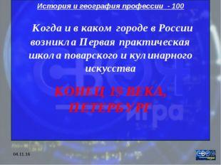 * История и география профессии - 100 Когда и в каком городе в России возникл