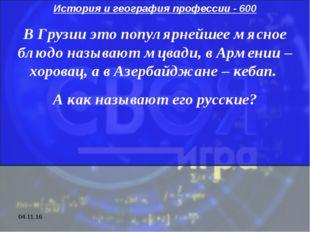 * История и география профессии - 600 В Грузии это популярнейшее мясное блюдо