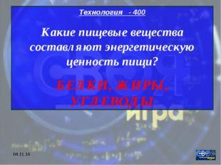* Технология - 400 Какие пищевые вещества составляют энергетическую ценность