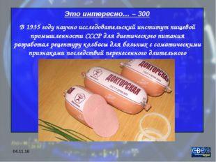 * Это интересно… – 300 В 1935 году научно исследовательский институт пищевой