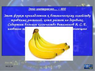* Это интересно… – 400 Этот фрукт принадлежит к ботаническому семейству травя