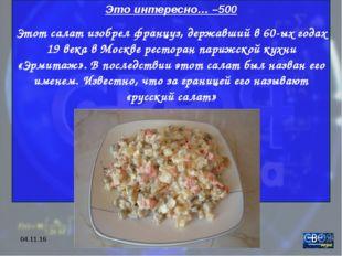 """* МОУ ЦО """"Возрождение"""" Это интересно… –500 Этот салат изобрел француз, держав"""