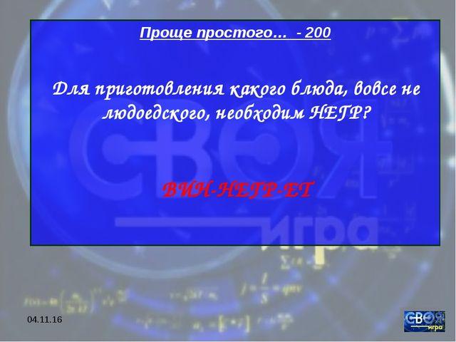 * Проще простого… - 200 Для приготовления какого блюда, вовсе не людоедского,...