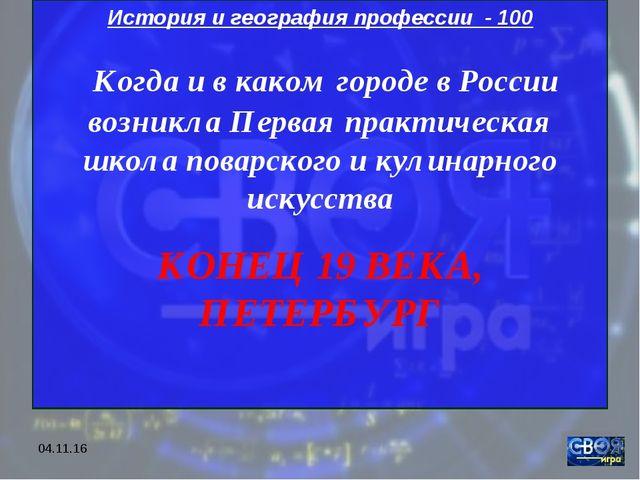 * История и география профессии - 100 Когда и в каком городе в России возникл...