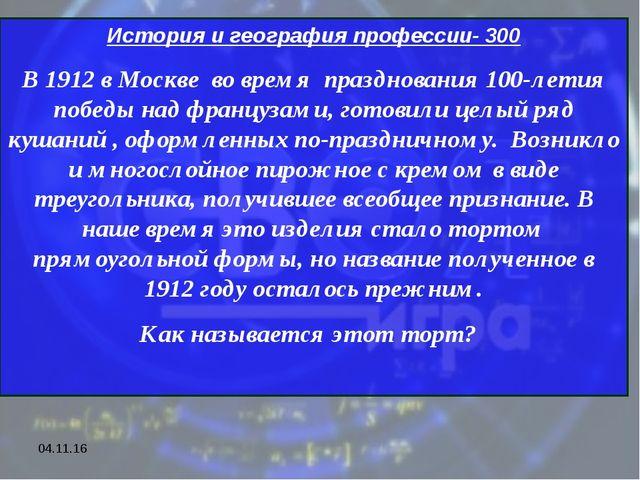 * История и география профессии- 300 В 1912 в Москве во время празднования 10...