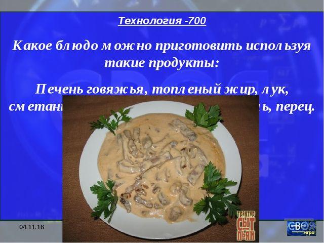 Какие блюдо можно приготовить без мяса
