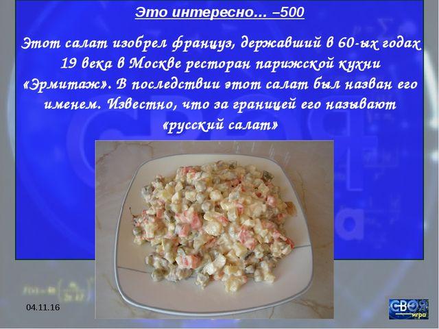 """* МОУ ЦО """"Возрождение"""" Это интересно… –500 Этот салат изобрел француз, держав..."""