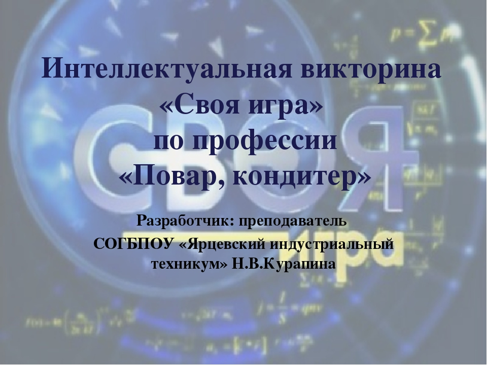 Интеллектуальная викторина «Своя игра» по профессии «Повар, кондитер» Разрабо...
