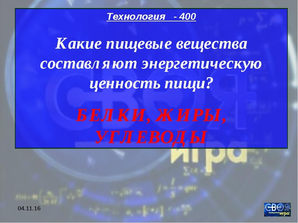 * Технология - 400 Какие пищевые вещества составляют энергетическую ценность...
