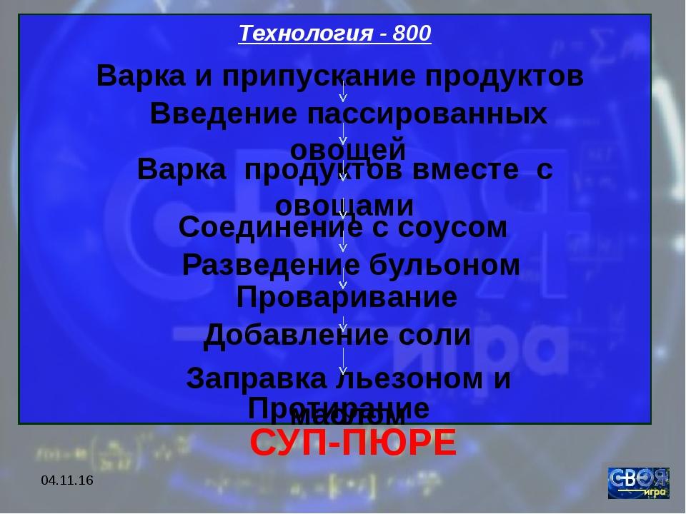 * Технология - 800 Варка и припускание продуктов Введение пассированных овоще...