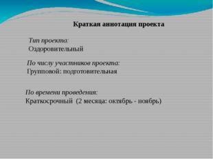 Краткая аннотация проекта Тип проекта: Оздоровительный По числу участников пр