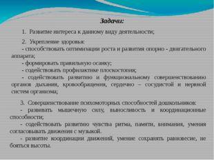 Задачи: 1. Развитие интереса к данномувиду деятельности; 2. Укрепление здо