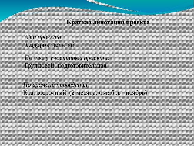 Краткая аннотация проекта Тип проекта: Оздоровительный По числу участников пр...