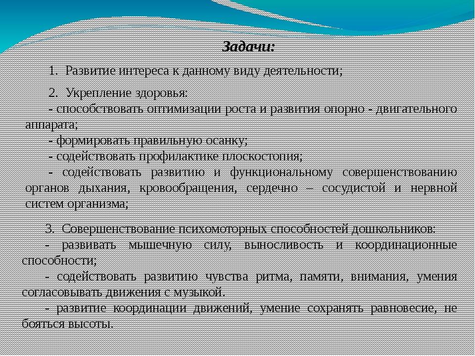 Задачи: 1. Развитие интереса к данномувиду деятельности; 2. Укрепление здо...