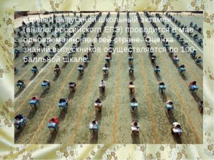 Единый выпускной школьный экзамен (аналог российского ЕГЭ) проводится в мае о
