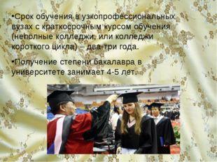 Срок обучения в узкопрофессиональных вузах с краткосрочным курсом обучения (н