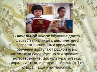 В начальной школе обучение длится шесть лет, начиная с шестилетнего возраста.