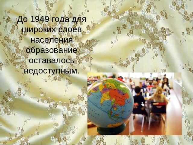 До 1949 года для широких слоев населения образование оставалось недоступным.