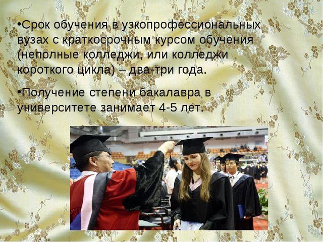 Срок обучения в узкопрофессиональных вузах с краткосрочным курсом обучения (н...