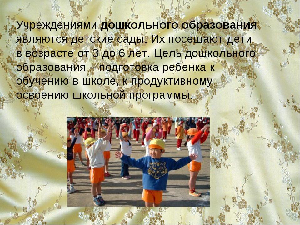 Учреждениями дошкольного образования являются детские сады. Их посещают дети...