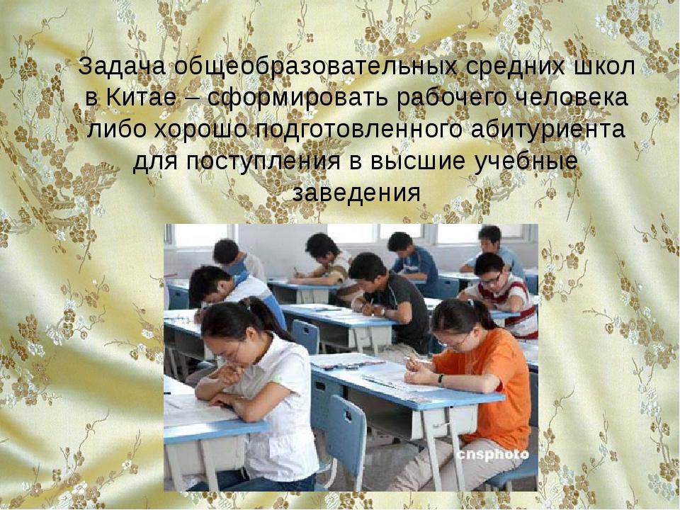 Задача общеобразовательных средних школ в Китае – сформировать рабочего челов...