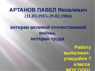 АРТАНОВ ПАВЕЛ Яковлевич (11.03.1915-29.02.1984) ветеран великой отечественной