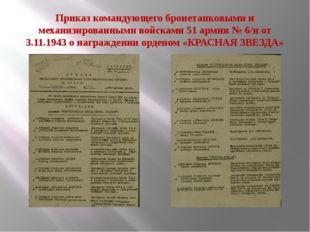 Приказ командующего бронетанковыми и механизированными войсками 51 армии № 6/