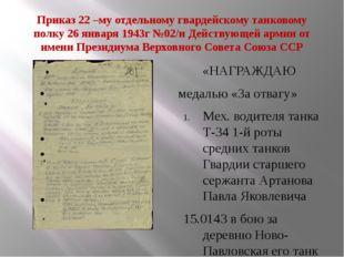 Приказ 22 –му отдельному гвардейскому танковому полку 26 января 1943г №02/н Д