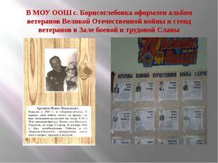 В МОУ ООШ с. Борисоглебовка оформлен альбом ветеранов Великой Отечественной в