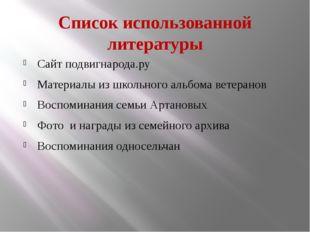 Список использованной литературы Сайт подвигнарода.ру Материалы из школьного