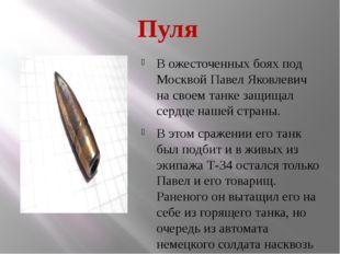 Пуля В ожесточенных боях под Москвой Павел Яковлевич на своем танке защищал с