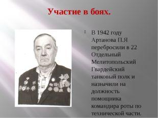 Участие в боях. В 1942 году Артанова П.Я перебросили в 22 Отдельный Мелитопол