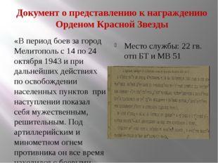Документ о представлению к награждению Орденом Красной Звезды Место службы: 2