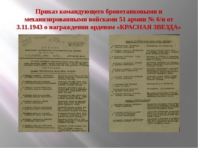 Приказ командующего бронетанковыми и механизированными войсками 51 армии № 6/...