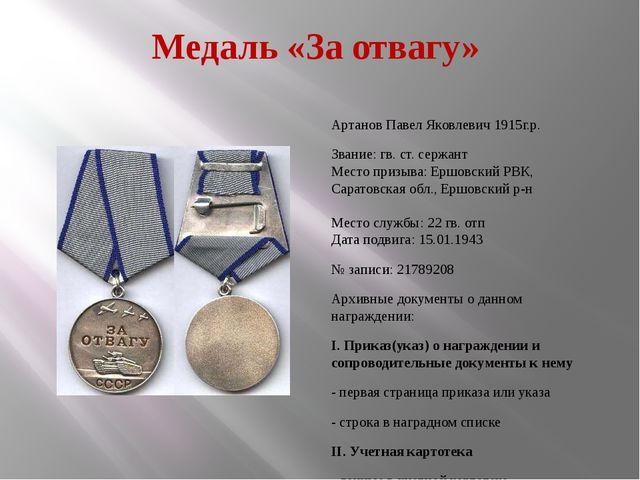 Медаль «За отвагу» Артанов Павел Яковлевич1915г.р. Звание: гв. ст. сержант...