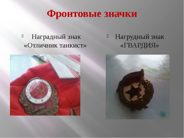 Фронтовые значки Наградный знак «Отличник танкист» Нагрудный знак «ГВАРДИЯ»