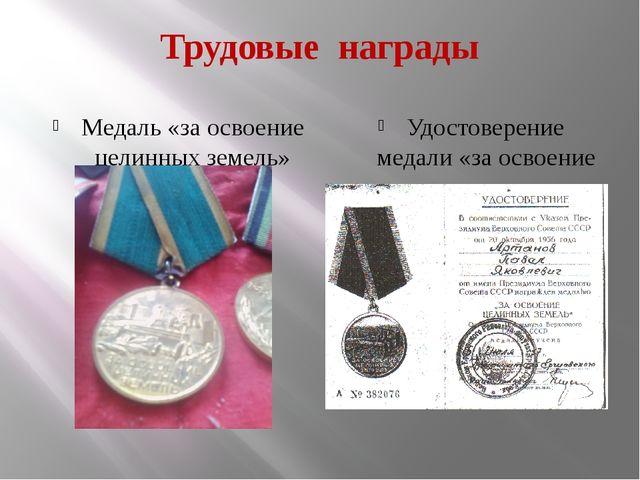 Трудовые награды Медаль «за освоение целинных земель» Удостоверение медали «з...